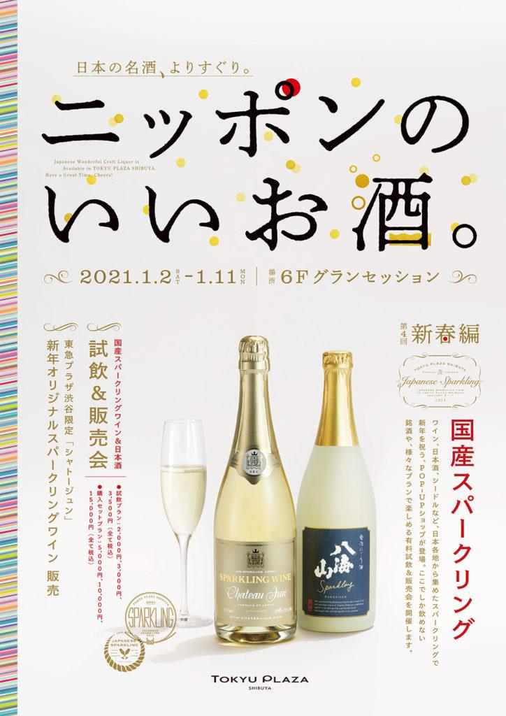 東急プラザ 日本のいいお酒 国産スパークリング