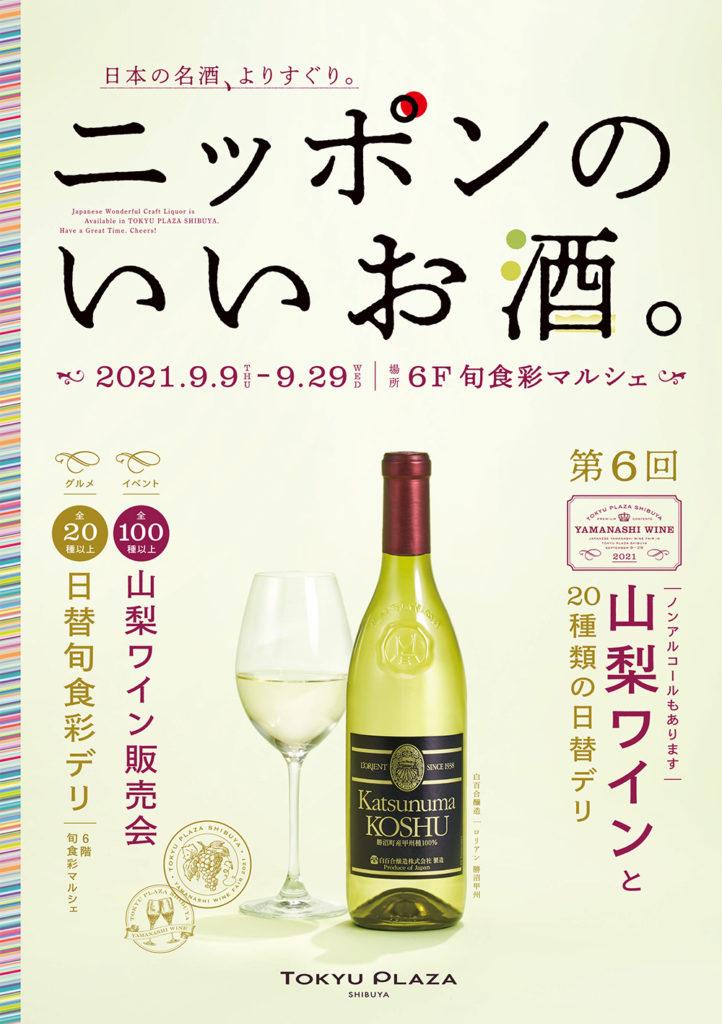ニッポンのいいお酒 山梨ワイン 2021