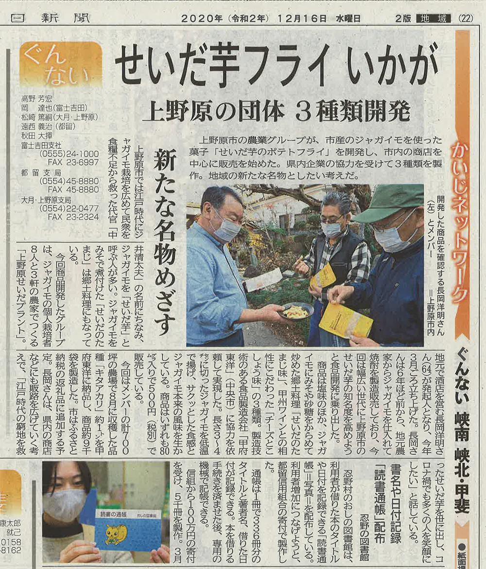 山日新聞2020.12.16(せいだ芋のポテトフライ)