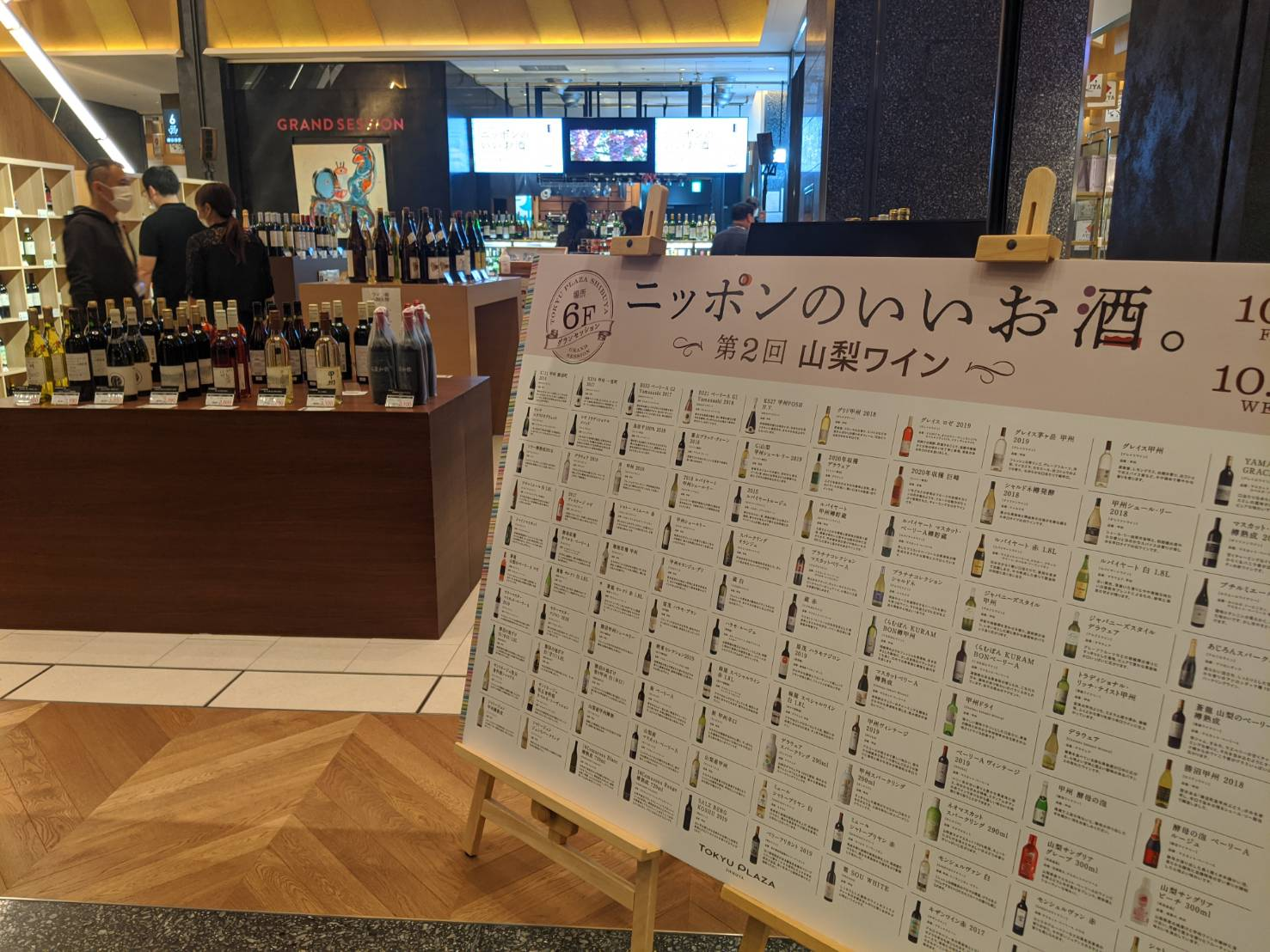 東急プラザ渋谷「ニッポンのいいお酒。第2回 山梨ワイン」