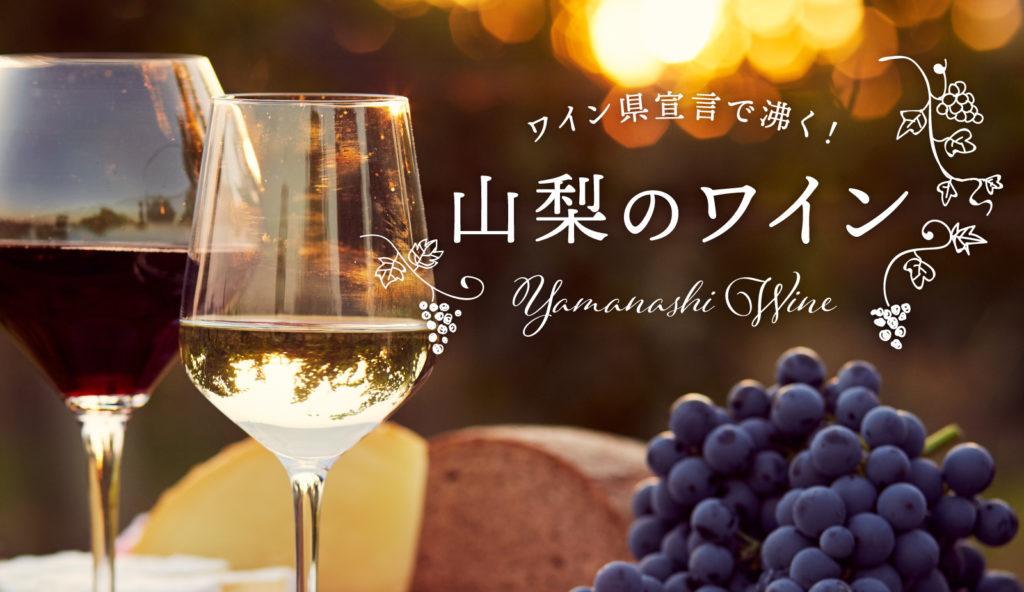 やまなしワイン県