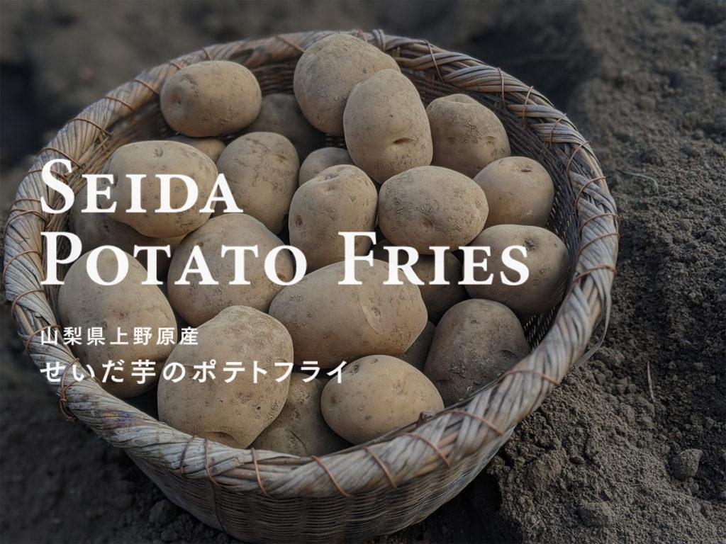 せいだ芋のポテトフライ メイン