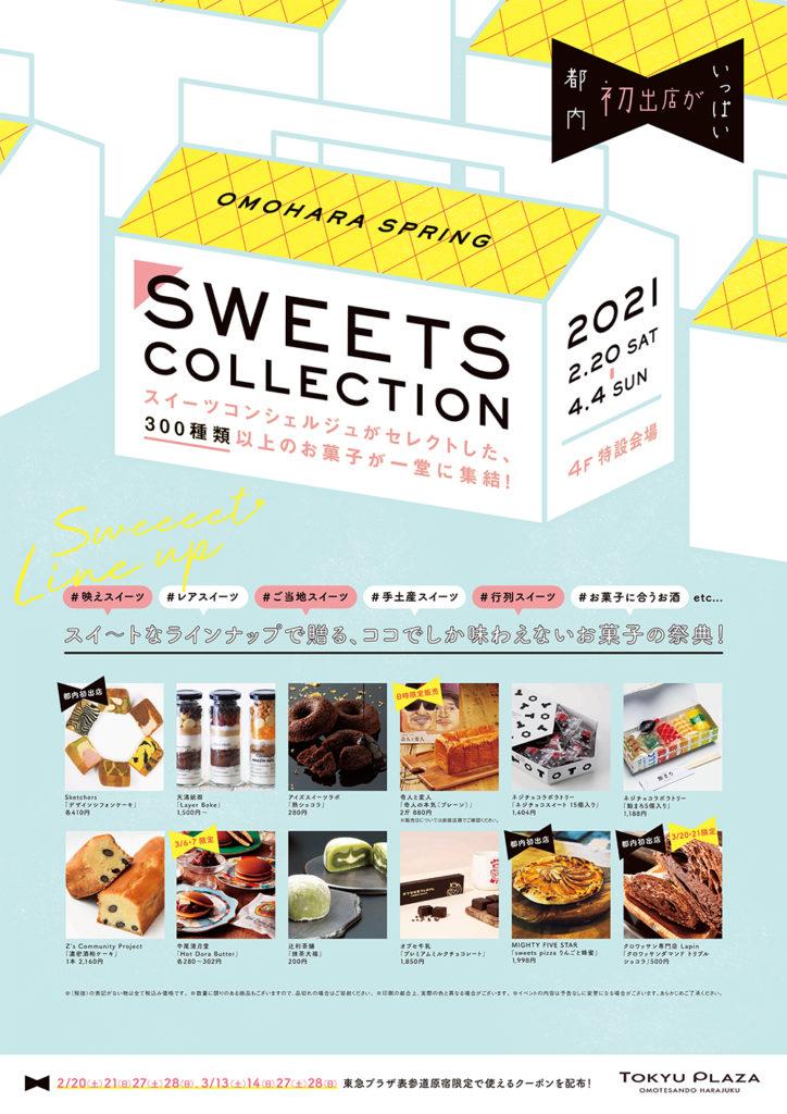 東急プラザ表参道原宿 4階特設会場にて「Sweets Collection」