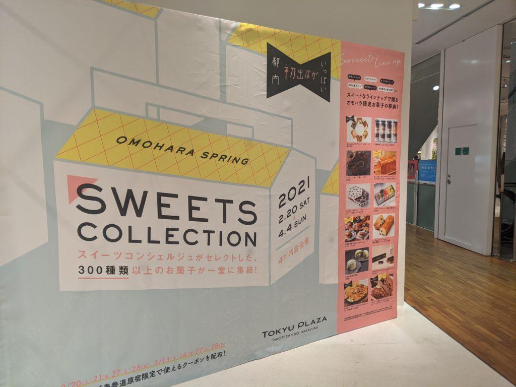 東急プラザ表参道原宿「Sweets Collection 2021」