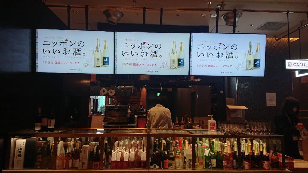 東急プラザ渋谷「ニッポンのいいお酒。第4回 新春編 国産スパークリング」